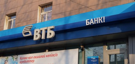 Банк ВТБ (Казахстан) объявил финансовые результаты за 2014 год