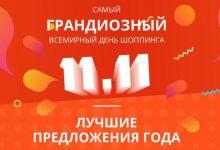 Photo of Итоги распродажи 11.11 на AliExpress: покупатели из Казахстана приобрели порядка 600 тысяч товаров
