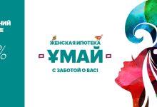 Photo of В Казахстане с 12 апреля запустят женскую ипотеку