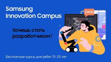 Photo of Samsung приглашает подростков в школу будущих программистов